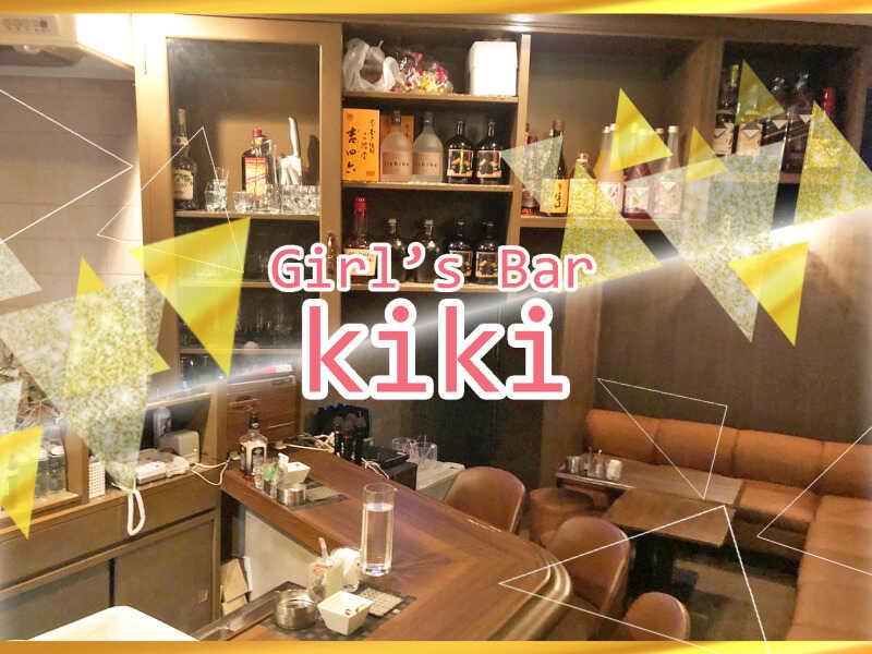 ・kiki -キキ-