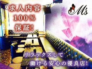 ガルバ・コンカフェ・Snack M's(エムズ)