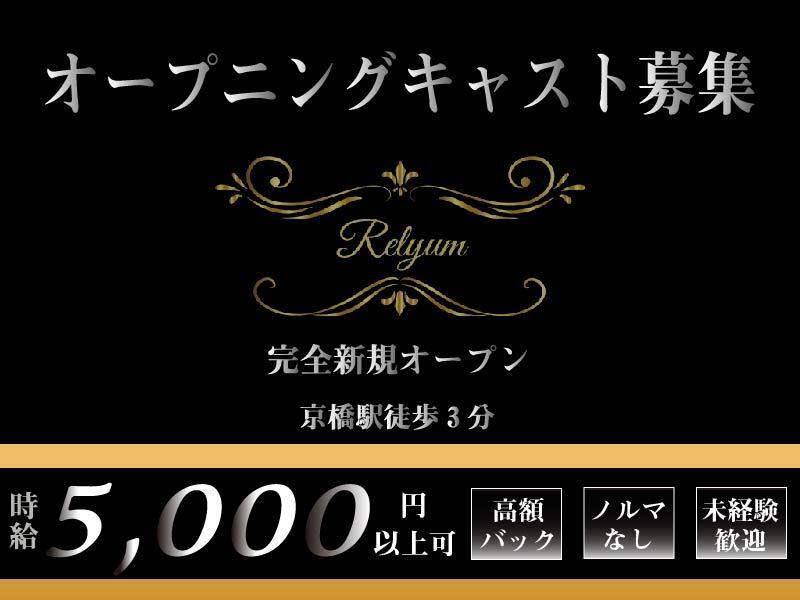 ガルバ・コンカフェ・Relyum