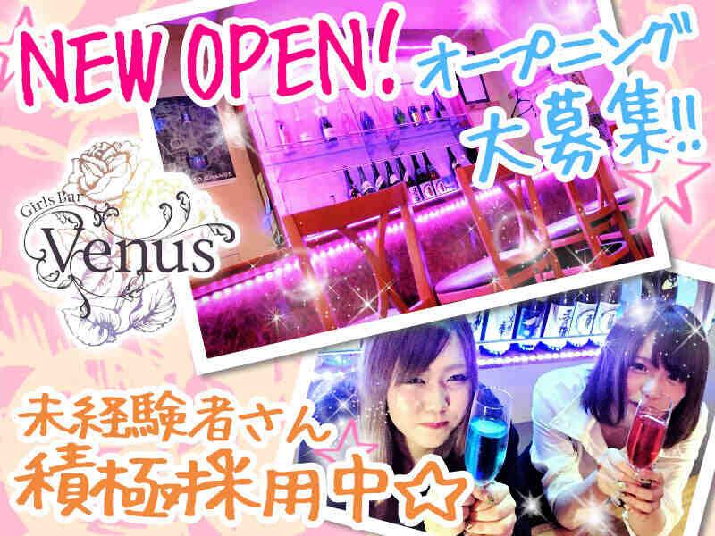 ガルバ・コンカフェ・Girl's Bar VENUS(ヴィーナス)