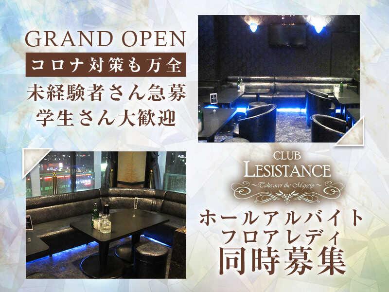 ガルバ・コンカフェ・CLUB LESISTANCE(レジスタンス)