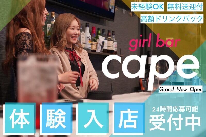 ・GirlsBar cape