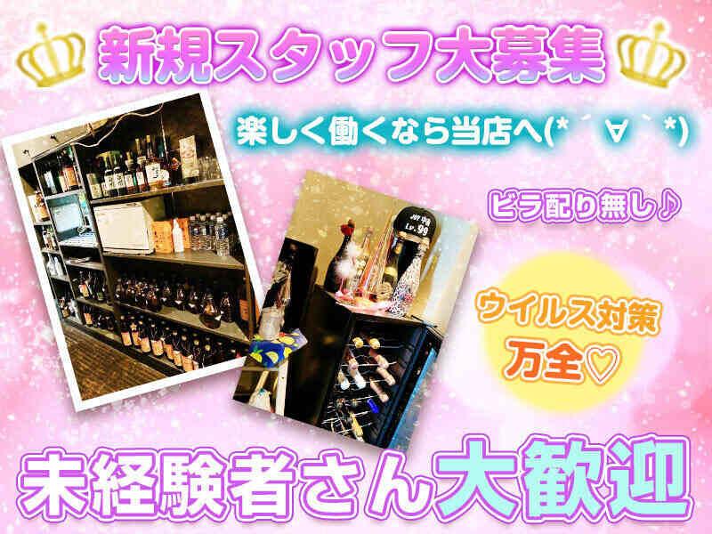 ガルバ・コンカフェ・Girl's Cafe&スナック JOY~ジョイ~