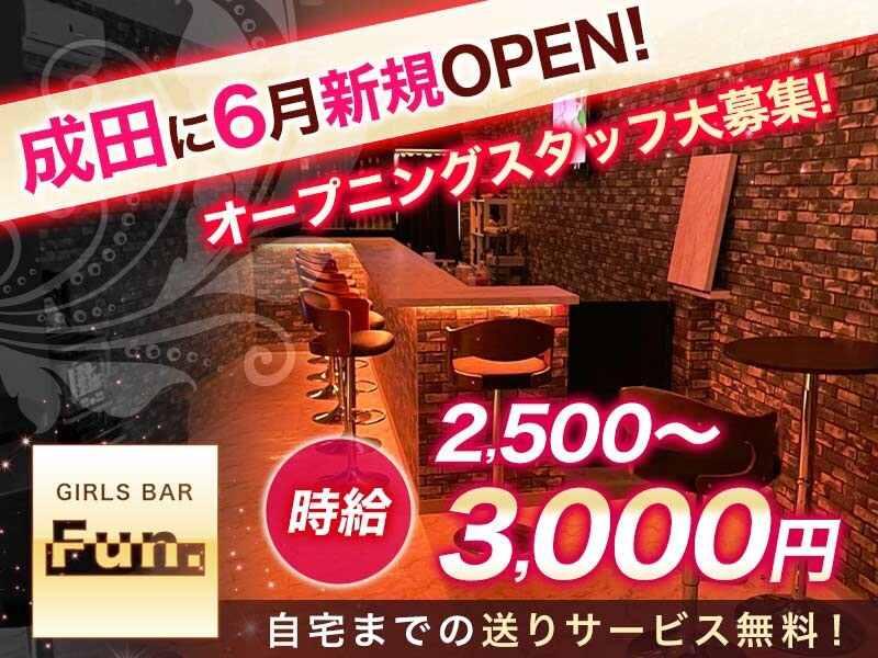 ガルバ・コンカフェ・GIRLS BAR FUN <成田に6月新規OPEN!>