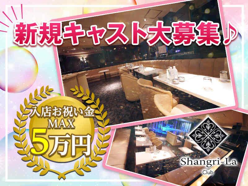 ・Shangri-La~シャングリ・ラ~