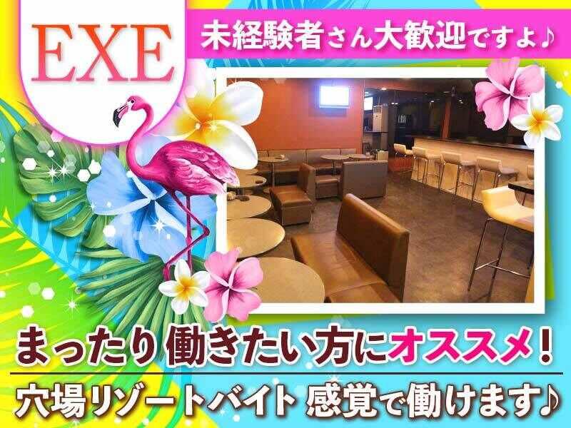 ・Lounge EXE