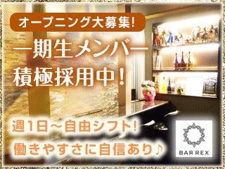 ガルバ・コンカフェ・Girls Cafe&Bar REX(レックス)