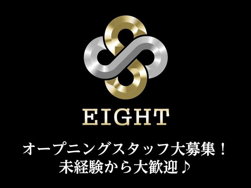 ・SNACK EIGHT(スナック エイト)