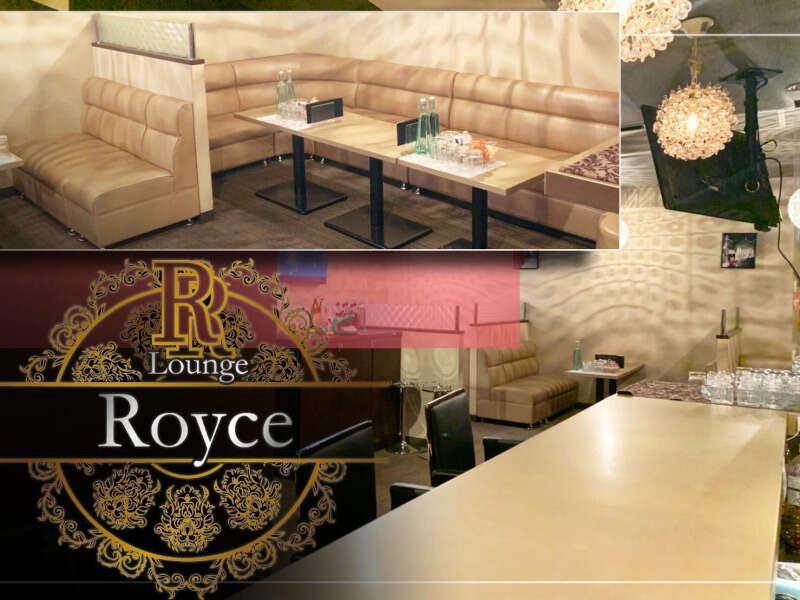 ・Lounge Royce-ロイス-