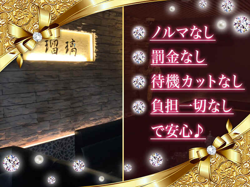 ・Lounge 瑠璃 ~Ruri~ ☆★OPENING STAFF採用窓口★☆