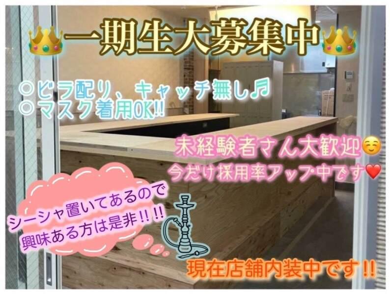 ガルバ・コンカフェ・ゆる~い系 かふぇ&バー ぷー