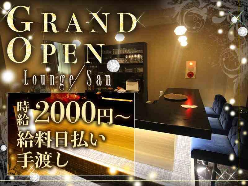 ・lounge San