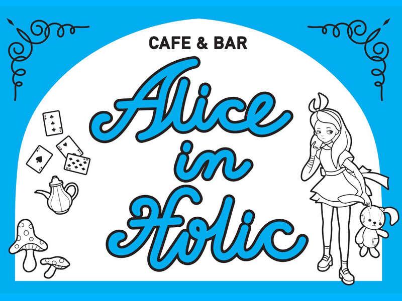 ガルバ・コンカフェ・Alice in Holic