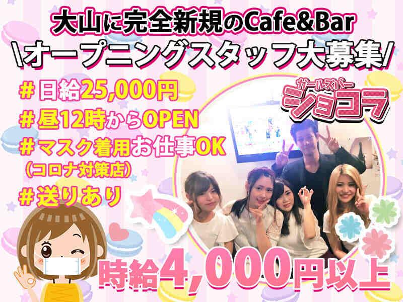 ガルバ・コンカフェ・Cafe&Bar Chocolat(ショコラ)