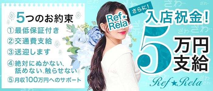 メンズエステ(非風俗)・Ref☆Rela(リフリラ)