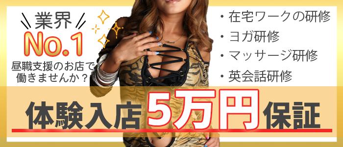 メンズエステ(非風俗)・BodyPlus