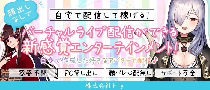 ライブチャット・株式会社Fly