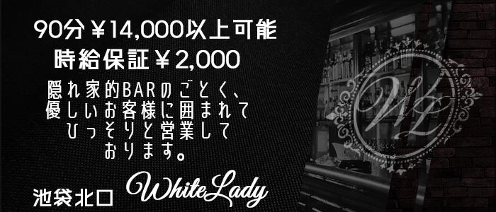 メンズエステ(非風俗)・WhiteLady~ホワイトレディ