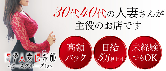デリヘル・ピースグループ1st~博多人妻倶楽部~