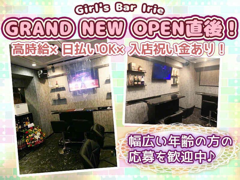 ・Girl's Bar Irie