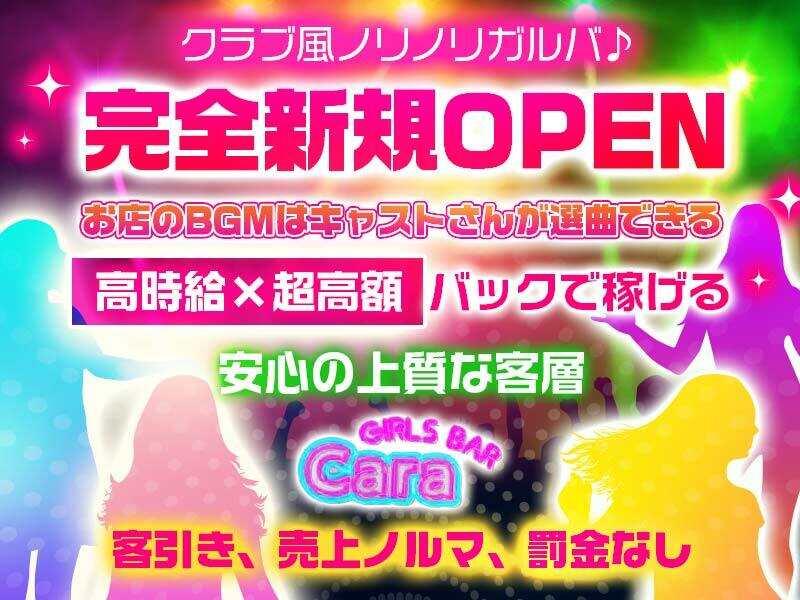 ・Girls Bar Cara (カーラ応募窓口)
