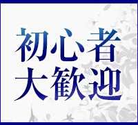 長崎・デリバリーヘルス・レディー・レディーの高収入求人情報 PRポイント