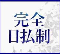長崎・デリバリーヘルス・レディー・レディー