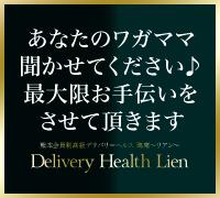 熊本・デリバリーヘルス・CANON PRODUCTIONの高収入求人情報 PRポイント