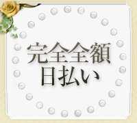 熊本・ソープ・サンシャイン