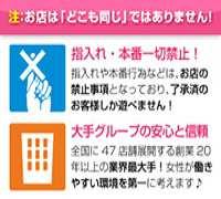 福岡・個室ヘルス・キュートクラブ