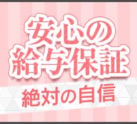熊本・デリヘル・CLUB BODYの高収入求人情報 PRポイント
