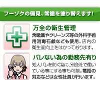 福岡・個室ヘルス・福岡DEまっとる。
