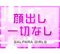 熊本市・デリヘル・絶対可憐GALPARAの高収入求人情報 PRポイント