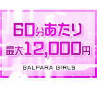 熊本市・デリヘル・絶対可憐GALPARA