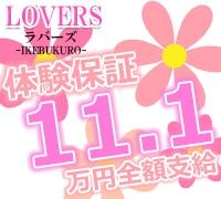 池袋・エステ・LoversGroup