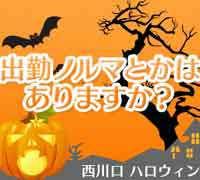 埼玉・ソープランド・ハロウィンの高収入求人情報 PRポイント