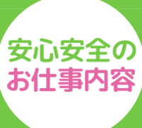 池袋・オナクラ(手コキ)・てこきのじかん秋葉原店の高収入求人情報 PRポイント