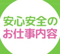 上野・オナクラ(手コキ)・てこきのじかん秋葉原店の高収入求人情報 PRポイント