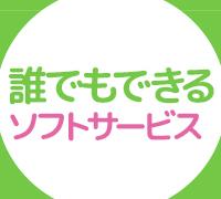上野・オナクラ(手コキ)・てこきのじかん秋葉原店