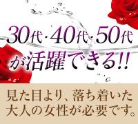 福岡・人妻デリヘル・しずく満開~熟女専科~の高収入求人情報 PRポイント