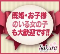 群馬・ファッションヘルス・サクラ土浦店の高収入求人情報 PRポイント