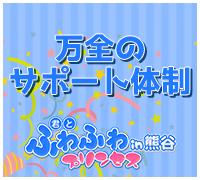 埼玉・デリヘル・君とふわふわプリンセスin熊谷