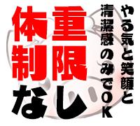 千葉・デリヘル・ちょい!ぽちゃ萌っ娘倶楽部Hip's馬橋店