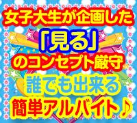 渋谷・オナクラ・手コキ・ソフトオナクラ アイキャッチの高収入求人情報 PRポイント