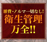 上野・秋葉原・日暮里・個室ヘルス・セクシーキャット 神田店