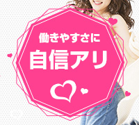 宮崎・デリヘル・PRISM