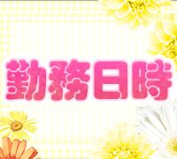 沖縄・オナクラ(手コキ)・しゅっしゅ(syu2)の高収入求人情報 PRポイント