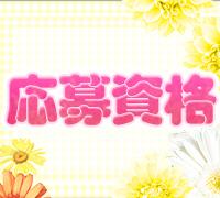 沖縄・オナクラ(手コキ)・しゅっしゅ(syu2)