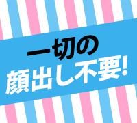 福岡・デリバリーヘルス・激選商事の部長命令デリバリー 日本橋店の高収入求人情報 PRポイント