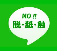 京都・オナクラ・手コキ・にゃんにゃんOLの高収入求人情報 PRポイント